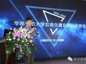 林南晖:华南师范大学信息化建设的认识与体会(上)
