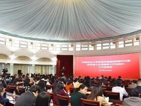即将上线|华南农业大学召开智慧校园基础数据信息服务平台暨师生网上办事服务大厅试运行协调会