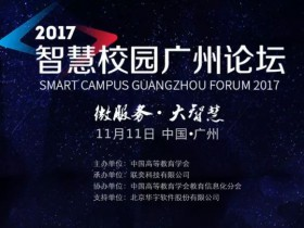@网络中心,走,一起去探秘双11广州论坛的技术大杀器