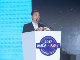 领导致辞 | 张大良副会长在2017智慧校园广州论坛上的精彩致辞