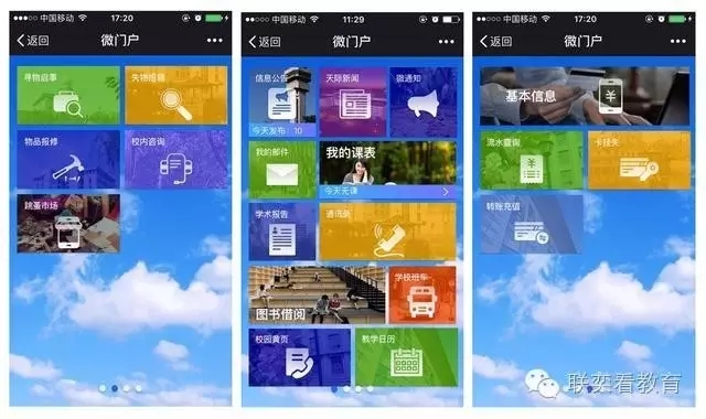 最佳实践 | 南京信息工程大学:高校微信企业号正式启航