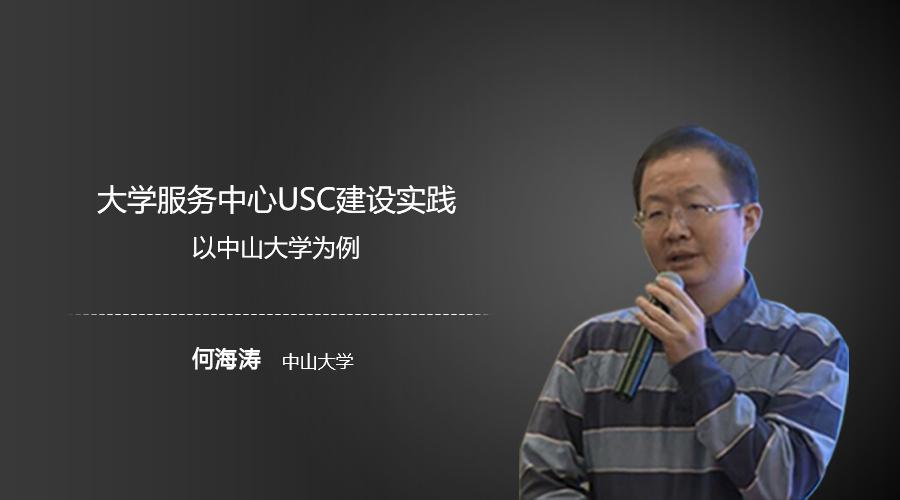精彩报告 ▏中大何海涛:大学服务中心USC建设实践