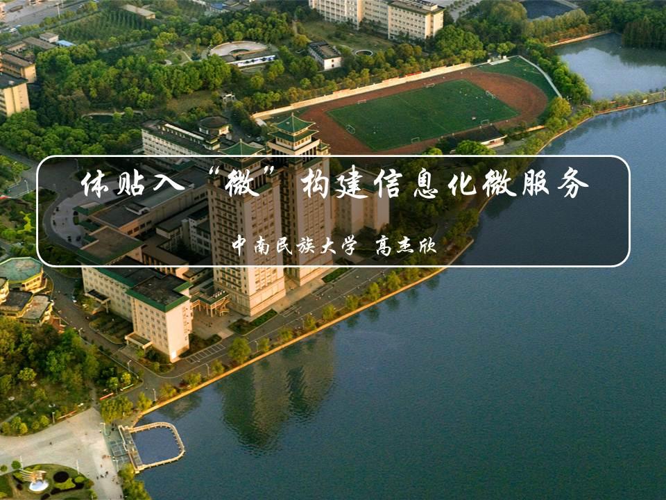 """中南民族大学:体贴入""""微""""构建信息化微服务"""