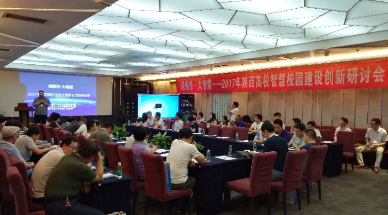 微服务•大智慧 ——2017年陕西高校智慧校园建设研讨会成功召开