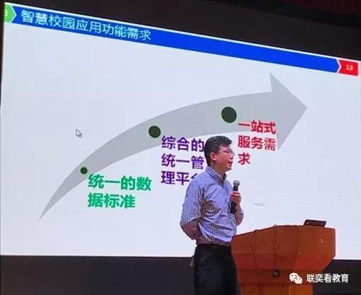 精彩报告|张跃东:江苏省职业学校智慧校园建设探索与实践