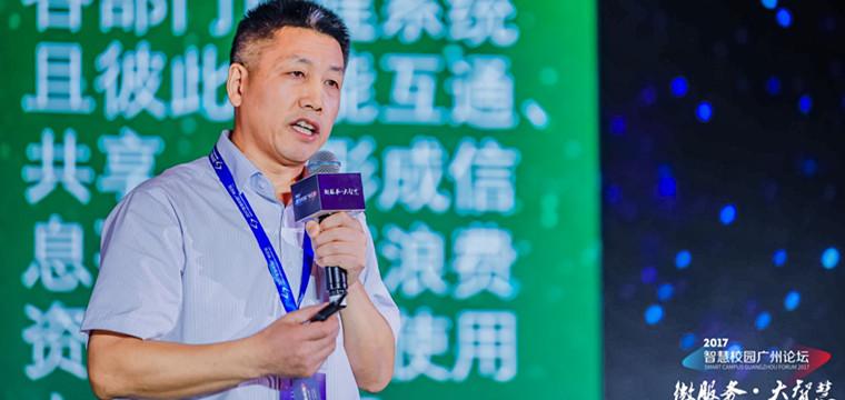 精彩报告 | 武汉大学章登义:智慧校园建设的思考