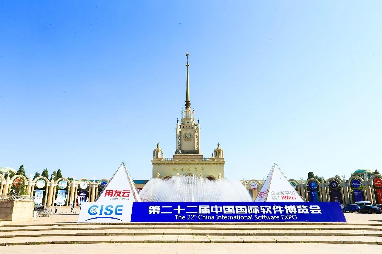 华宇携联奕参加第二十二届软博会 跻身中国软件和信息技术服务综合竞争力百强企业五十强