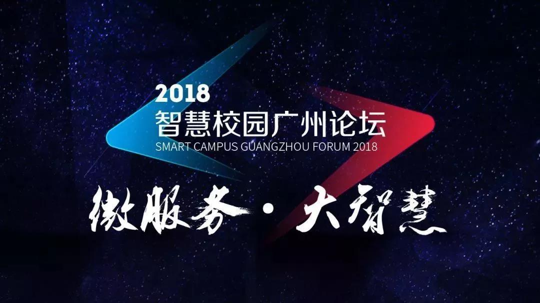 会议预告 | 双10,珠海长隆,2018智慧校园广州论坛来了!