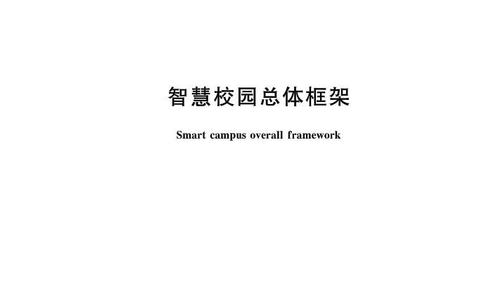 图解 | 国家标准《智慧校园总体框架》