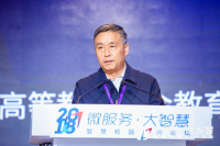 领导致辞 | 中国教育技术协会副会长兼秘书长丁新在2018智慧校园广州论坛上的精彩致辞