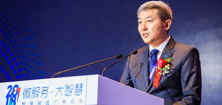 领导致辞 | 华宇软件董事长邵学在2018智慧校园广州论坛上的精彩致辞